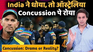 Concussion मुद्दे पर Australia की क्यूँ जली? । India vs Australia |Concussion Substitute।RJ Raunak