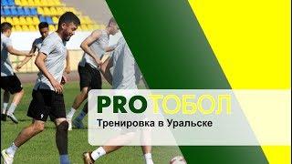 Тренировка в Уральске