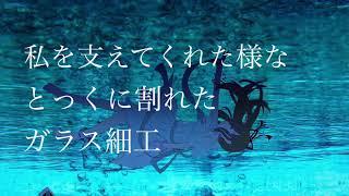 【初音ミク 結月ゆかり オリジナル曲】しずんでく thumbnail