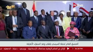 السفير محمود كارم ـ المنسق العام لحملة الرئيس السيسي يلتقي وفد السفراء الأفارقة