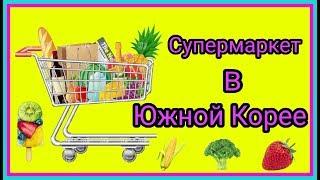 Имарт. Корейский супермаркет 1
