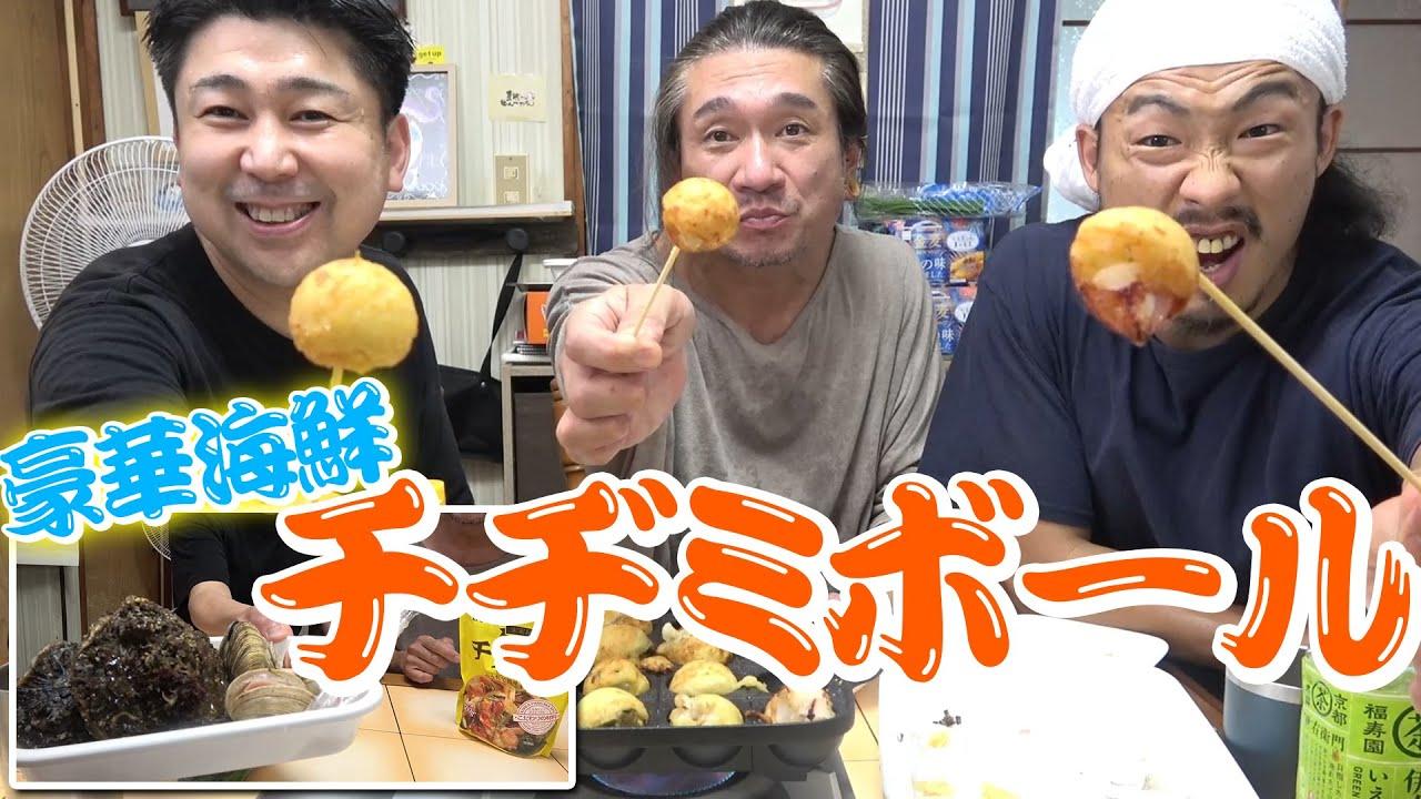 【おじタコ開店!?】豪華海鮮!みんなでわいわいチヂミボール