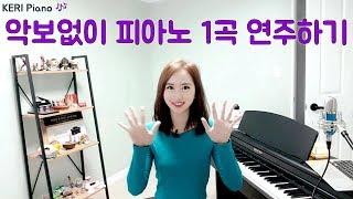 """피아노레슨 튜토리얼 """"이루마 키스더레인"""" 악보없이 계이름 보고 피아노 배우기 설참 How to play Piano by KERI Piano 케리피아노"""