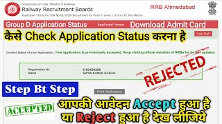 RAILWAY GROUP D & ALP APPLICATION STATUS CHECK & ADMIT CARD DOWNLOAD || RRB GROUP D EXAM SCHEDULE