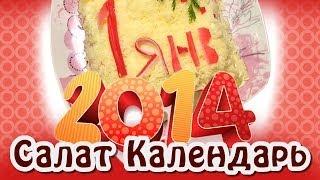 Салат новогодний ★ Календарь