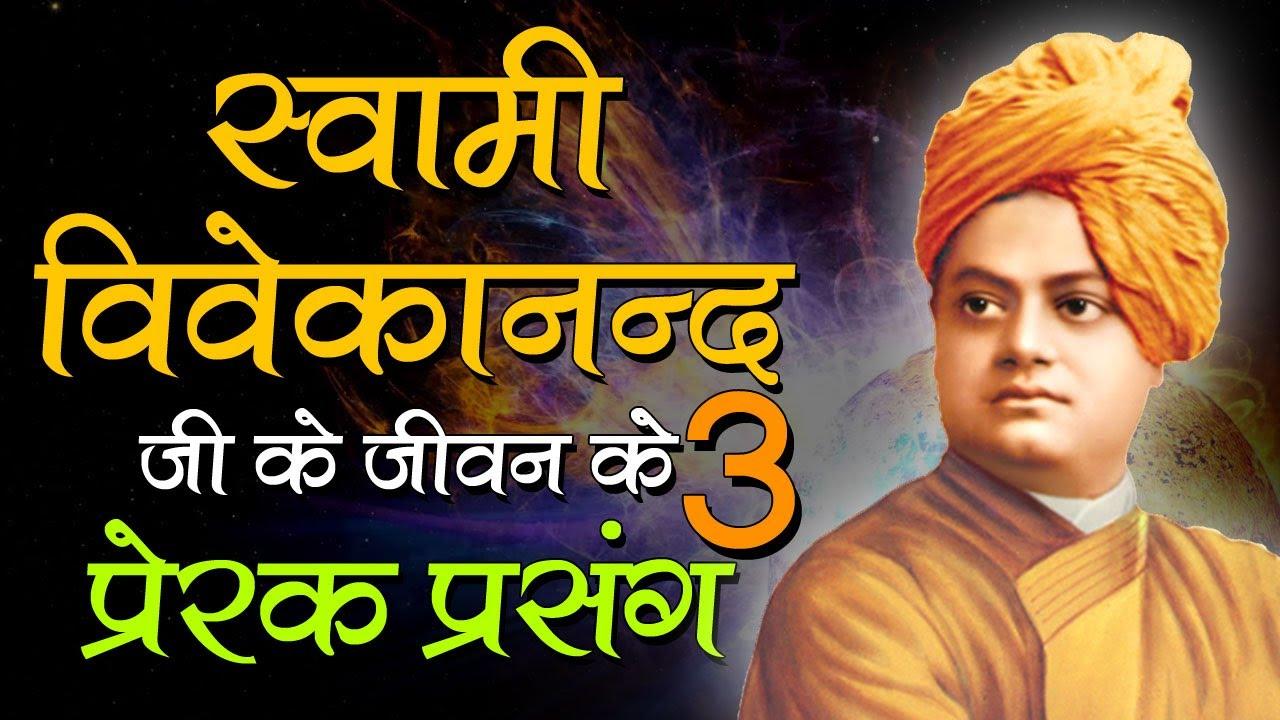 Swami Vivekanand Inspirational Incidents in Hindi | स्वामी विवेकानंद प्रेरक प्रसंग
