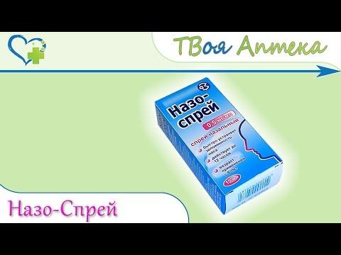 Назо-Спрей ☛ показания (видео инструкция) описание ✍ отзывы - Оксиметазолин