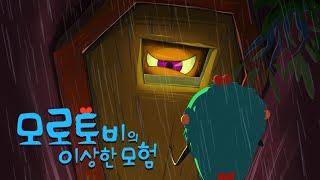 [동화책 읽어주기] 괴물이 된 소년의 이야기 (모로토비의 모험, 한국어 버전)