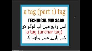 Class 4 ( part_1)  a tag (Anchar tag) in HTML Hindi/urdu