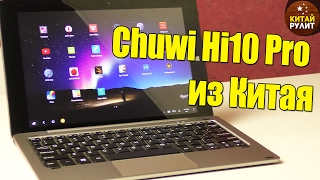 Планшет.Нетбук из Китая -  Chuwi Hi10 Pro(, 2017-02-21T06:36:42.000Z)