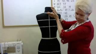 Урок 1. Базовый раскрой спинки. Ссылка на полный урок  ниже.