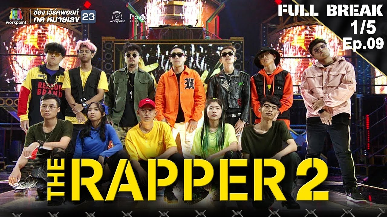 THE RAPPER 2 | EP.09 | BATTLE ROUND | TEAM TWOPEE | 8 เม.ย. 62 [1/5]