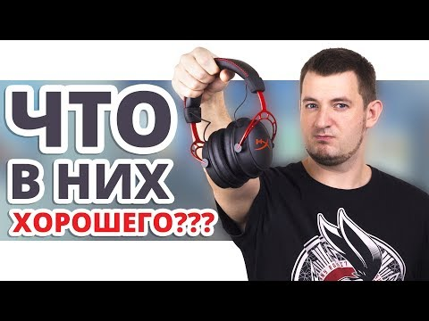 4 ВОПРОСА К HyperX Cloud Alpha!
