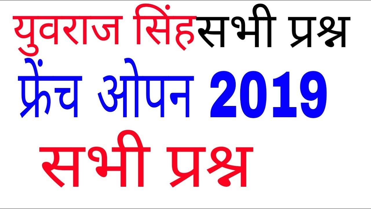 current affairs 2019 । top 10 questions । gk in hindi । rrb ntpc, railway  group d, SSC