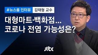 [인터뷰] 다중이용시설, 코로나 전염 가능성은?…김태형 감염내과 교수 (2020.02.07 / JTBC 뉴스룸)
