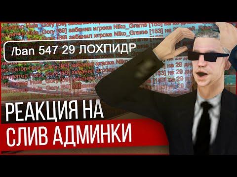 РЕАКЦИЯ АДМИНОВ НА СЛИВ АДМИНКИ  ARIZONA RP GTA SAMP