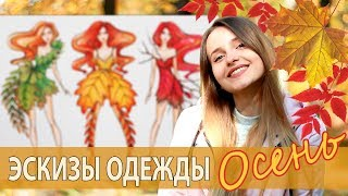 РИСУЕМ ЭСКИЗЫ ОДЕЖДЫ, вдохновение осенью // Fashion illustration, speedpaint