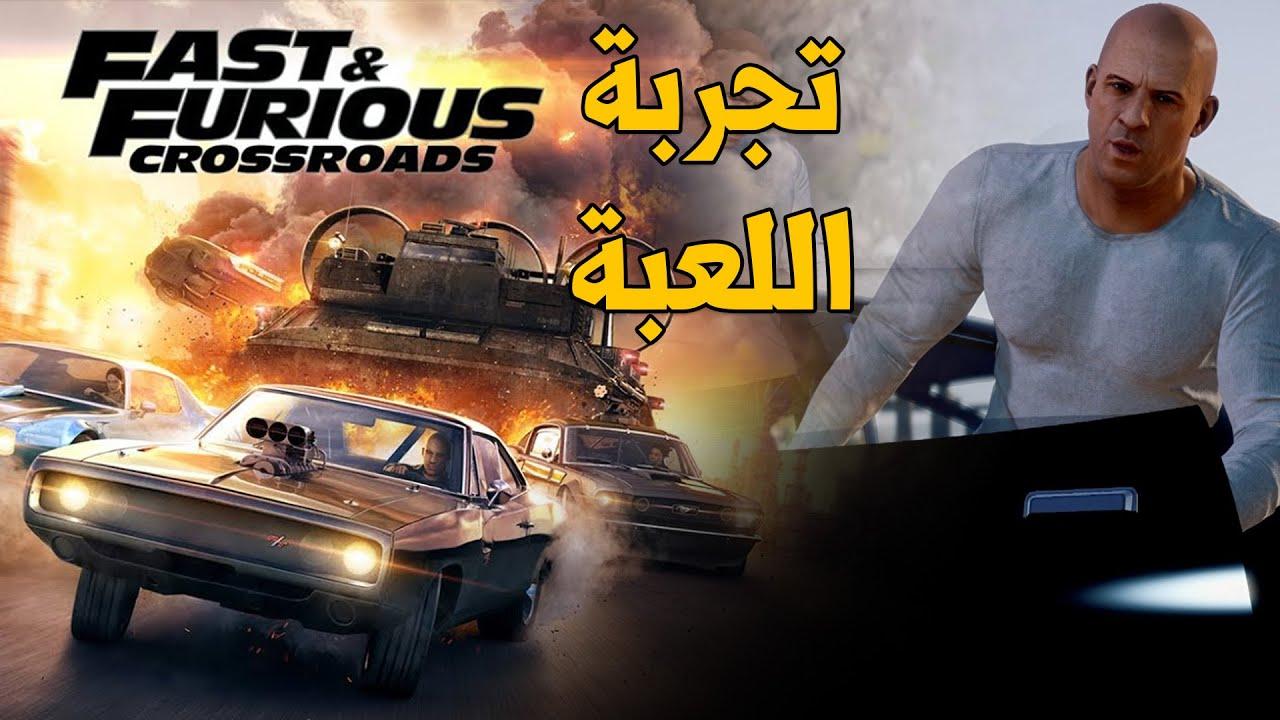 Fast & Furious Crossroads 🏎💥  السرعة والغضب