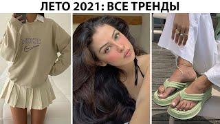 ЛЕТО 2021 ВСЕ ТРЕНДЫ одежда обувь сумки аксессуары макияж