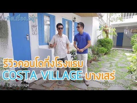 คิด.เรื่อง.อยู่ Ep.69 - รีวิวโครงการ Costa Village Pool Residence บางเสร่