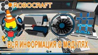 Robocraft | Вся информация о МОДУЛЯХ!(, 2016-07-03T08:11:09.000Z)