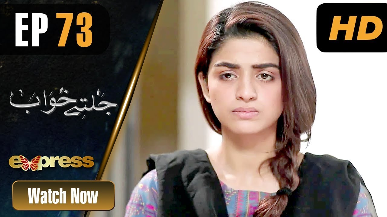 Jaltay Khwab - Episode 73 Express TV Feb 13