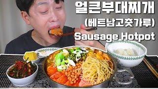 [요리먹방] 햄? 듬뿍 들어간 직접만든 얼큰한?부대찌개…