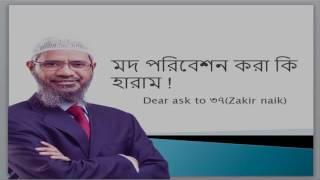 Alcohol (মদ)is haram.zakir naik bangla 2017.