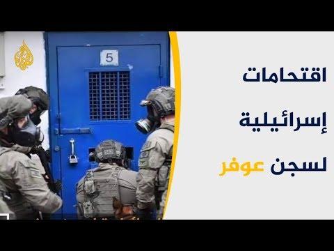 سجن عوفر.. تصعيد وتوتر بعد القمع  - نشر قبل 7 ساعة