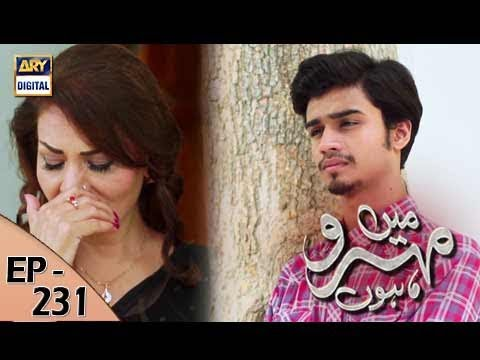 Mein Mehru Hoon - Ep 231 - 8th August 2017 - ARY Digital Drama
