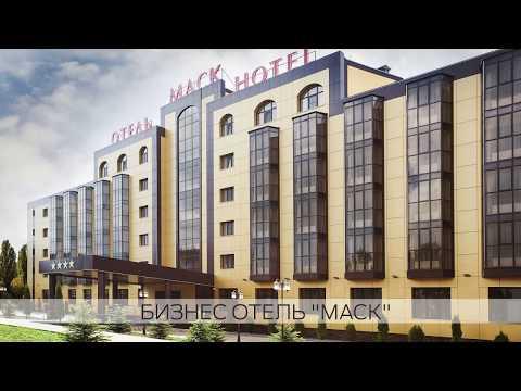 Бизнес Отель МАСК