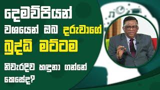 දෙමව්පියන් වශයෙන් දරුවාගේ බුද්ධි මට්ටම හඳුනා ගන්නේ කෙසේද? | Piyum Vila | 23 - 09 - 2021 | SiyathaTV Thumbnail