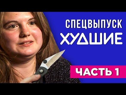 ДМУД. Семья Охтема - [ХУДШИЕ] 18+
