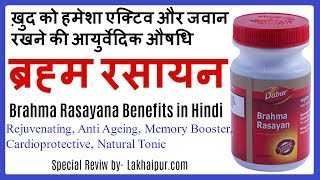 Brahma Rasayana Benefits in Hindi |  ब्रह्म रसायन, हमेशा जवान रहने की आयुर्वेदिक औषधि Mp3