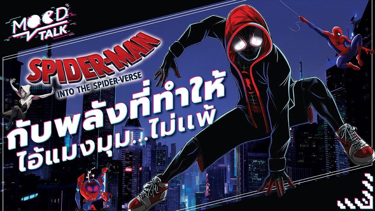 Spider-Man : Into the Spider-Verse กับพลังที่ทำให้ไอ้แมงมุม...ไม่แพ้ | Mood Talk