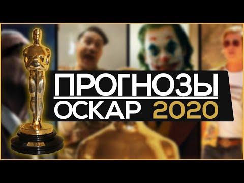 """Прогнозы на Оскар 2020 (""""Паразиты"""" - Лучший Фильм?)"""