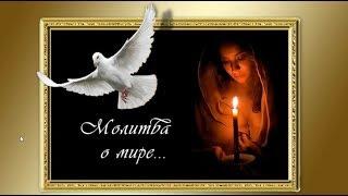 """Фестиваль """"Молитва о мире"""""""