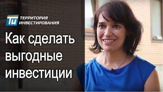 Как сделать выгодные инвестиции в недвижимость и получать ежемесячный доход от 100 000 рублей? -(, 2016-08-18T08:03:18.000Z)