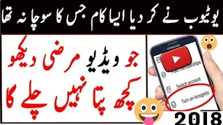 YouTube New update 2018 || New amazing features in YouTube update July 2018 in hind / urdu