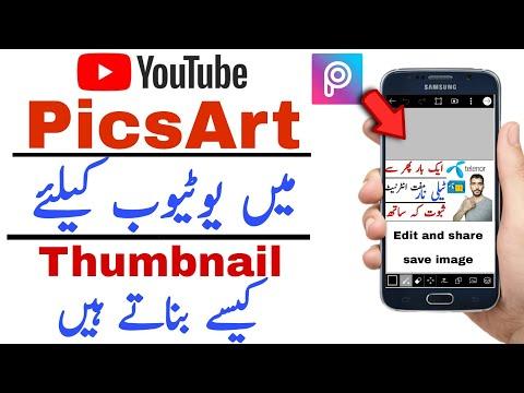 How to make thumbnail in picsArt! picsArt Editing tutorial!Urdu! Hindi!Yt Qurban