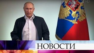 Владимир Путин поздравил выпускников с окончанием школы.