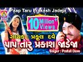 Download Pap Taru Parkash Jadeja- With Dialouge ||Jesal Toral Bhajan ||New Gujarati Bhajan ||Praful Dave|| MP3 song and Music Video
