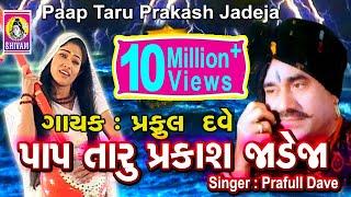Pap Taru Parkash Jadeja || Jesal Toral Bhajan || Praful Dave || Jadejano Mandvo ||