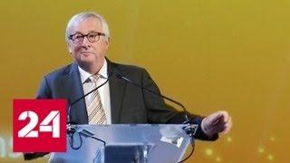 Смотреть видео Жан-Клод Юнкер сплясал на заседании Европарламента - Россия 24 онлайн