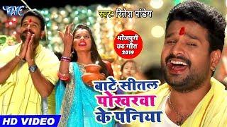 आगया #Ritesh Pandey का नया सबसे हिट छठ गीत #वीडियो 2019 | बाटे सीतल पोखरवा के पनिया
