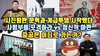 시진핑판 문화대혁명과 계급투쟁 본격시작/사령부를 포격하…