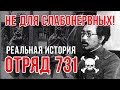 Страшная История Quot Отряд 731 Quot Страшные Истории Отряда 731 Основаны на реальных событиях mp3