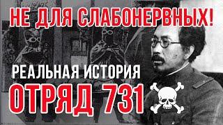 """Страшная История """"Отряд 731"""" (Страшные Истории Отряда 731 Основаны на реальных событиях!"""