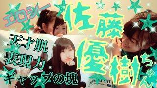 遂にまーちゃんこと佐藤優樹ちゃんの紹介です!! 語りすぎて半分以上カ...
