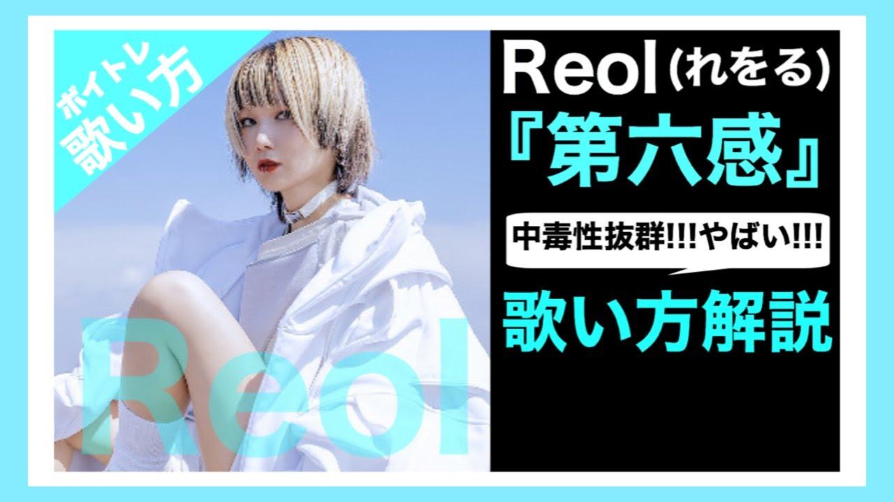 【歌い方】Reol(れをる) - 第六感 歌詞付【カラオケ練習/歌ってみた/歌が上手くなる方法】